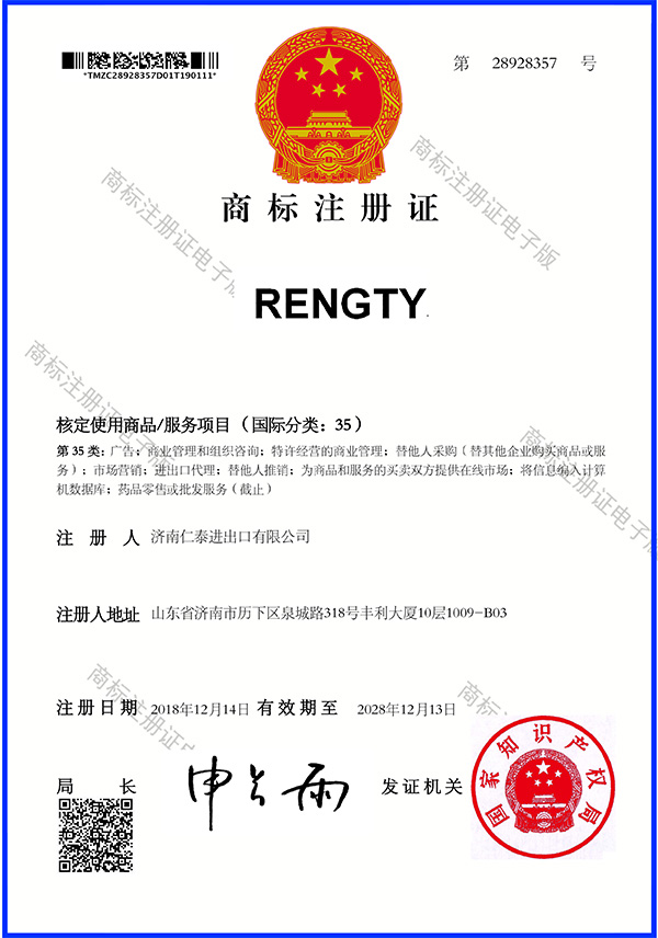 RENGTY acquires trade mark license of No. 35 category