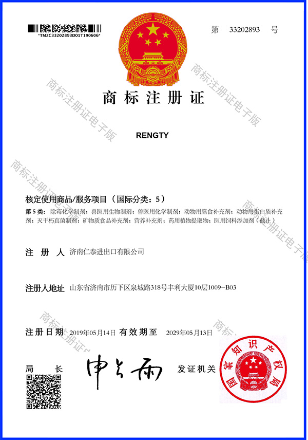 RENGTY acquires trade mark license of No. 5 category